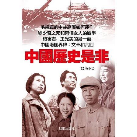中國歷史是非