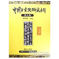 中國上古史研究專刊第三期