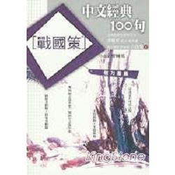 中文經典100句-戰國策