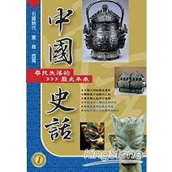 中國史話(一)尋找失落的歷史年表