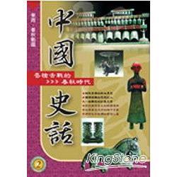 中國史話(二)唇槍舌戰的春秋時代