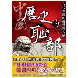 中國歷史的恥部