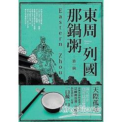東周列國那鍋粥:第一碗