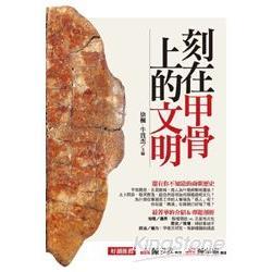 刻在甲骨上的文明:你不知道的商朝歷史