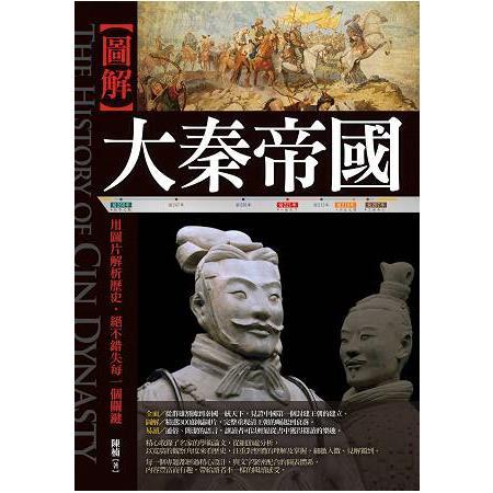 圖解:大秦帝國-2版