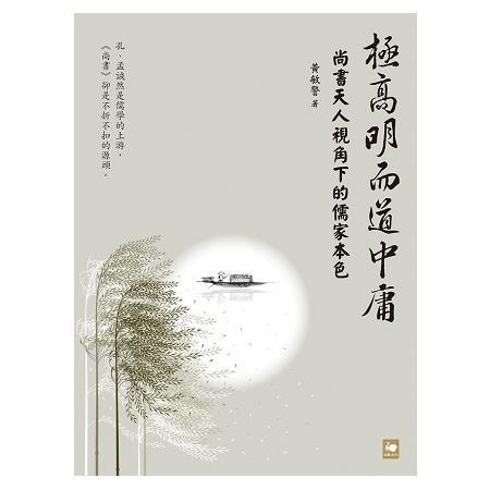 極高明而道中庸:《尚書》天人視角下的儒家本色