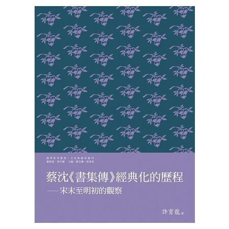 蔡沈《書集傳》經典化的歷程:宋末至明初的觀察