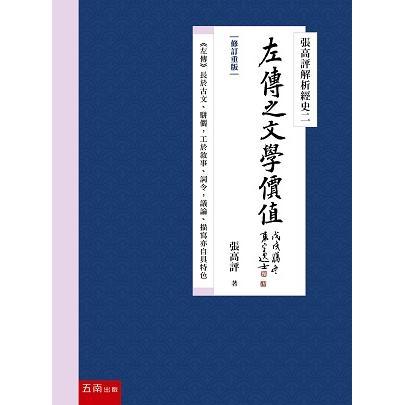 張高評解析經史二:左傳之文學價值【修訂重版】