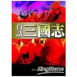 白話三國志(全二冊不分售)