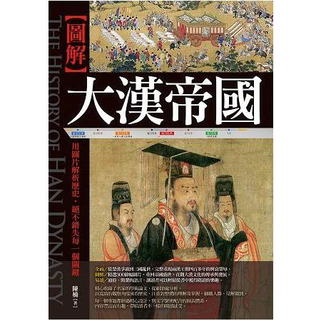 圖解:大漢帝國-2版