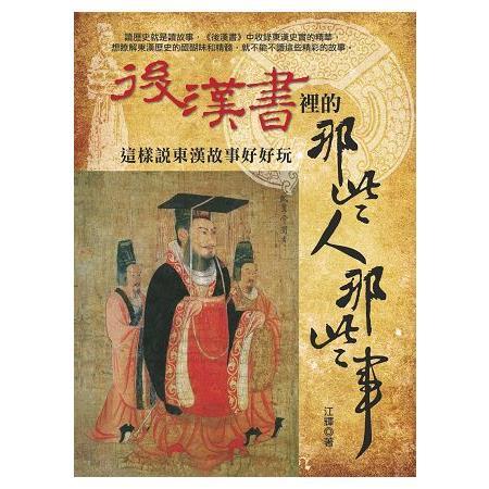 後漢書裡的那些人那些事:這樣說東漢故事好好玩
