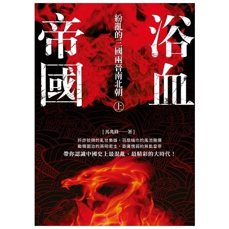 浴血帝國:紛亂的三國兩晉南北朝(上)