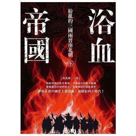 浴血帝國:紛亂的三國兩晉南北朝(下)