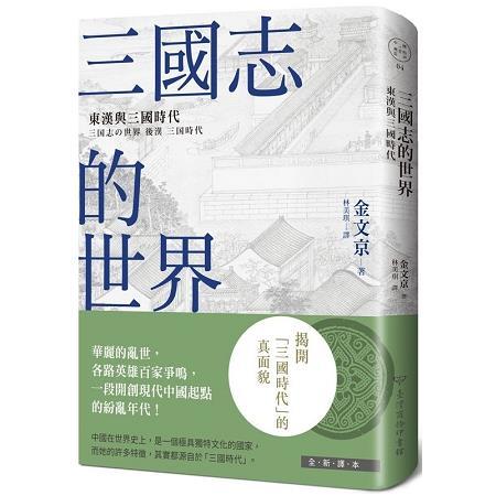 三國志的世界:東漢與三國時代