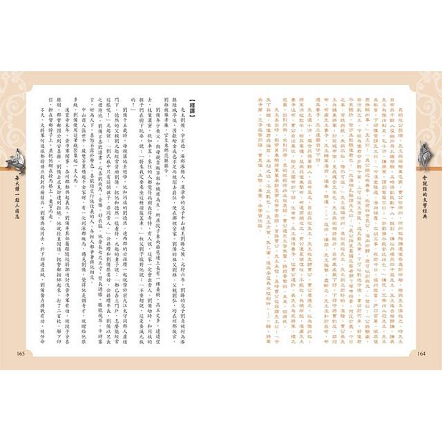 每天讀一點三國志【附有聲朗讀QR CODE】