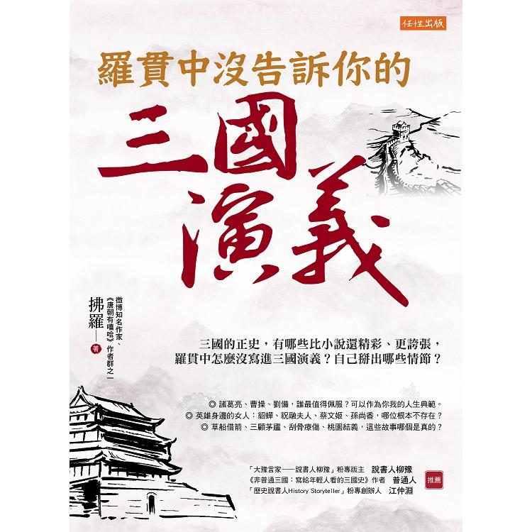 羅貫中沒告訴你的三國演義:三國的正史有些地方比小說還精彩,羅貫中怎麼沒寫進三國演義?