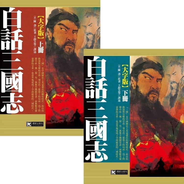 白話三國志【大字版】(全二冊)