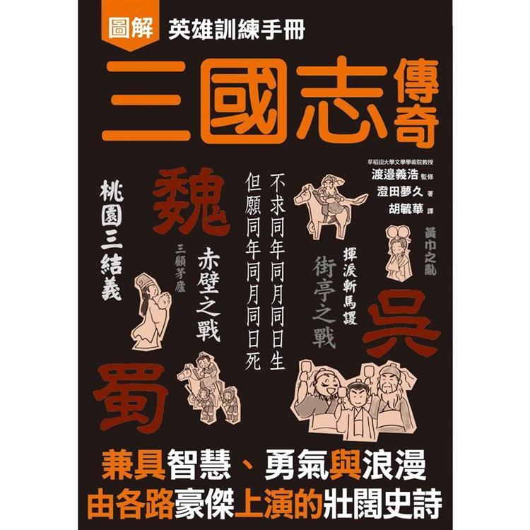 圖解英雄訓練手冊 :三國志傳奇,另開新視窗