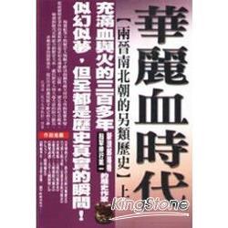 華麗血時代(上)兩晉南北朝的另類歷史