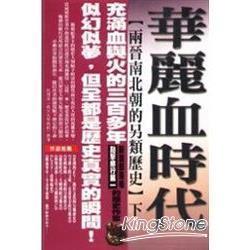 華麗血時代(下)兩晉南北朝的另類歷史