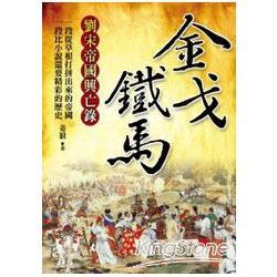 金戈鐵馬:劉宋帝國興亡錄