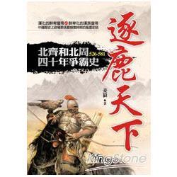 逐鹿天下:北齊和北周四十年爭霸史