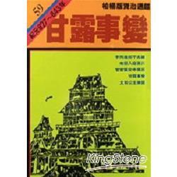 甘露事變(柏楊版資治通鑑平裝版59)