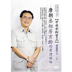 唐朝丞相:房玄齡的管理謀略(2CD)