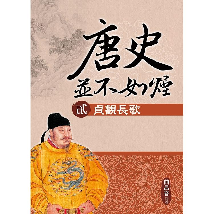 唐史並不如煙(貳)貞觀長歌
