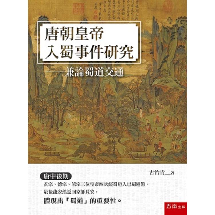 唐朝皇帝入蜀事件研究-兼論蜀道交通