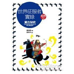 【經典 3.0】世界征服者實錄:蒙古秘史