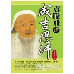 袁騰飛講成吉思汗