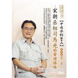 宋朝丞相:司馬光的管理謀略(2CD)