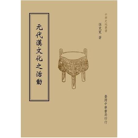 元代漢文化之活動(全一冊)