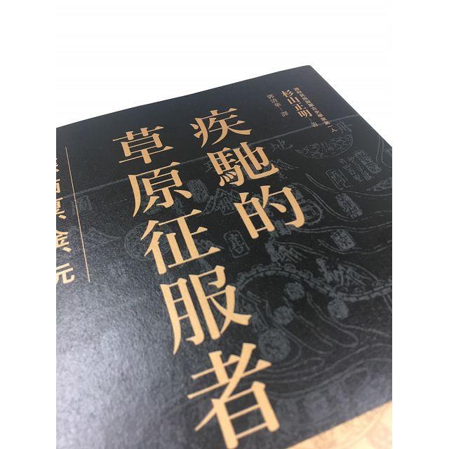 疾馳的草原征服者:遼、西夏、金、元