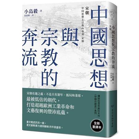 中國思想與宗教的奔流:宋朝