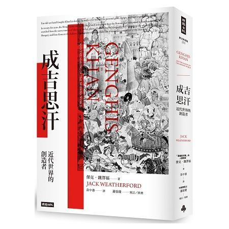 成吉思汗:近代世界的創造者