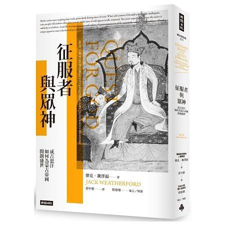征服者與眾神:成吉思汗如何為蒙古帝國開創盛世