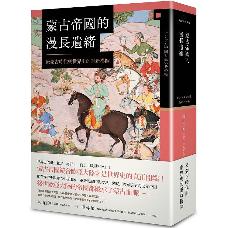 蒙古帝國的漫長遺緒:後蒙古時代與世界史的重新構圖