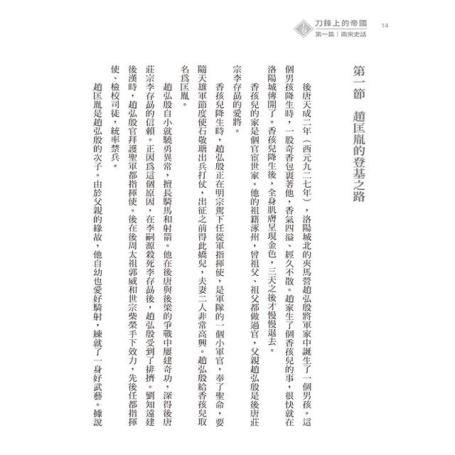 刀鋒上的帝國 : 宋遼夏金元亂史 上篇