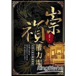 崇禎權力場:大明王朝的最弈局