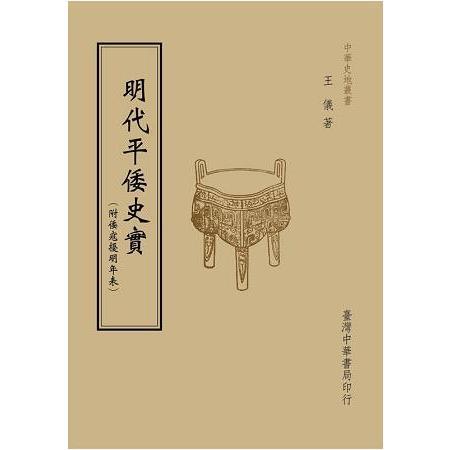 明代平倭史實(全一冊)