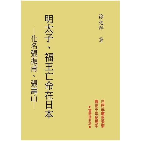 明太子.福王亡命在日本-化名張振甫、張壽山