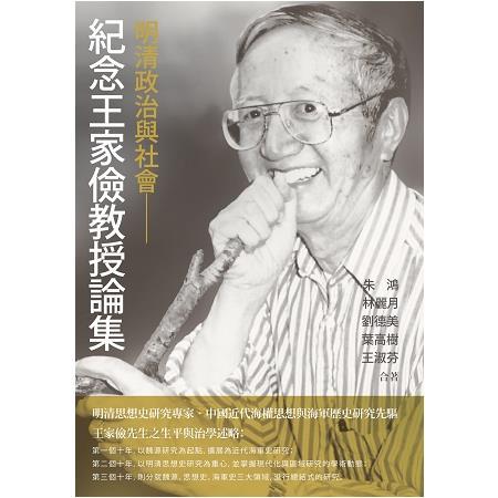 明清政治與社會:紀念王家儉教授論集