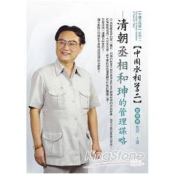 清朝丞相:和珅的管理謀略(2CD)