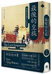 最後的皇族:滿洲統治者視角下的清宮廷 (首刷限量精裝版)