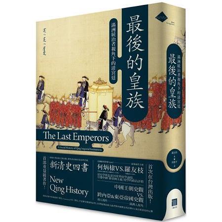 最後的皇族:滿洲統治者視角下的清宮廷(平裝)