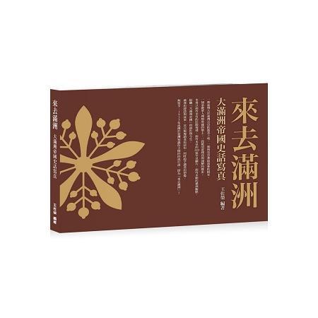 來去滿州:大滿洲帝國史話寫真