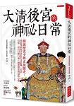 大清後宮的神祕日常:清史專家從皇帝私生活、名臣、后妃、宦官目睹口述,解密歷史的最核心