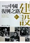 從貧弱到富強-中國復興之路《卷二》建設